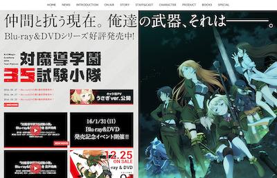 TVアニメ『対魔導学園35試験小隊』公式サイト