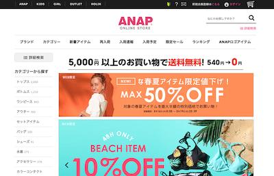 ANAPオンラインショップ