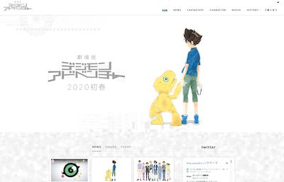 アニメ「デジモン」公式サイト