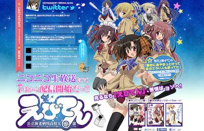 TVアニメ えびてん公式サイト