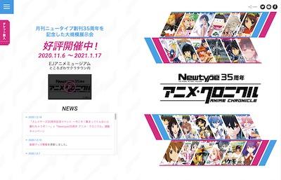 「ニュータイプ35周年アニメ・クロニクル」公式サイト