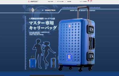FGO×PROTEX マスター専用オリジナルキャリーバッグ