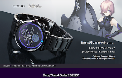Fate/Grand Order×SEIKO コラボレーションシリーズ第二弾