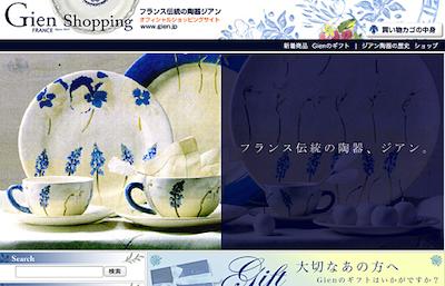 フランス伝統の陶器ジアン 公式通販サイト