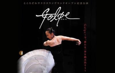 フラメンコライブ公演「Golpe」公式サイト
