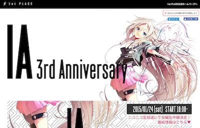 ボーカロイド「IA」3周年記念サイト