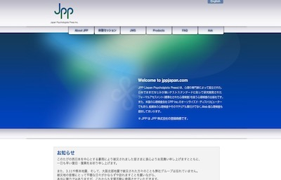 JPP - Japan Psychologist Press Inc.