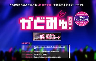 「かどみゅ!」公式サイト