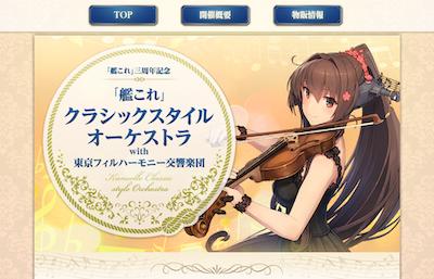 「艦これ」クラシックスタイルオーケストラ with 東京フィルハーモニー交響楽団 公式サイト