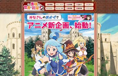 アニメ『この素晴らしい世界に祝福を!』公式サイト