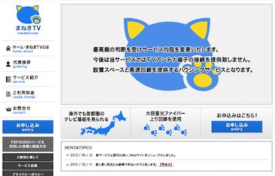 まねきTV 公式サイト