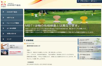 一般社団法人 日本MBTI協会