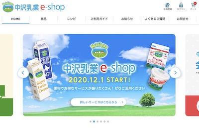 中沢乳業 e-shop