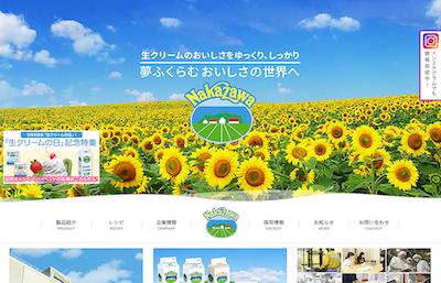 中沢グループオフィシャルサイト