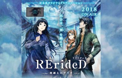 アニメ「RErideD」公式サイト