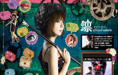 凛 -Official Website-