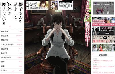 アニメ「櫻子さんの足下には死体が埋まっている」公式サイト