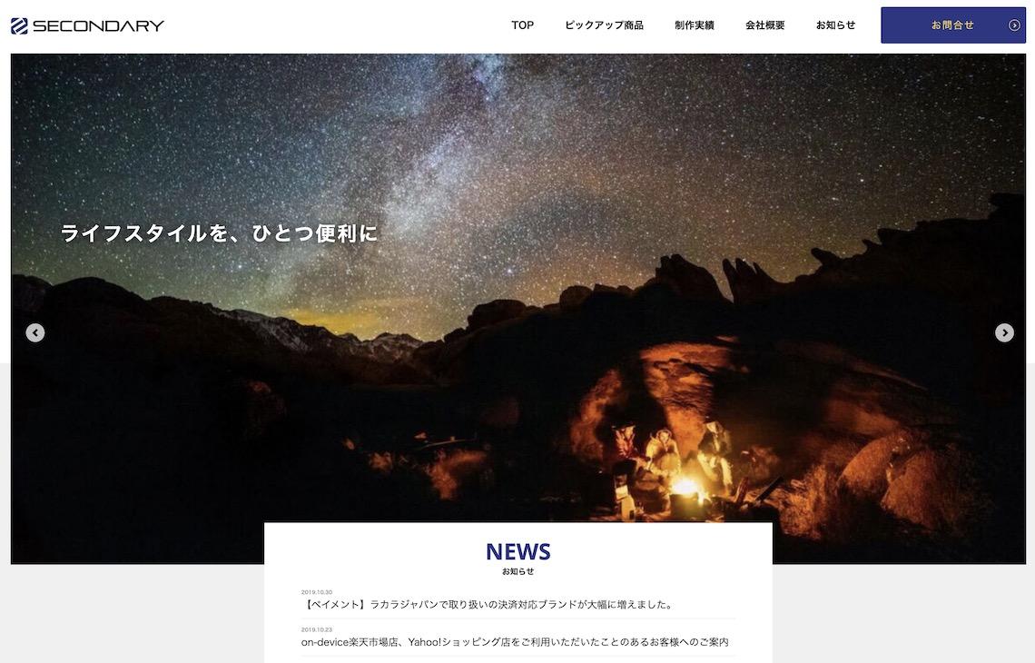 株式会社セカンダリ オフィシャルサイト