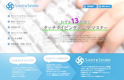 日本サイトアンドサウンド
