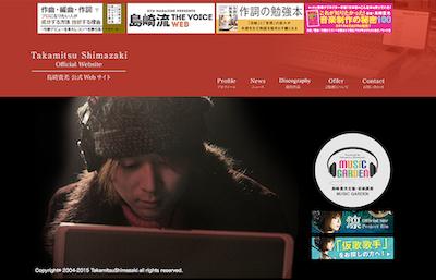 島崎貴光 Takamitsu Shimazaki 公式サイト