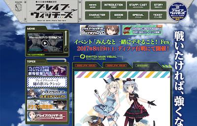 アニメ「ブレイブウィッチーズ」公式サイト