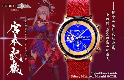 Fate/Grand Order×SEIKO 2nd Series
