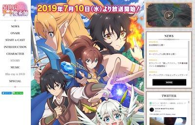 TVアニメ「異世界チート魔術師」公式サイト